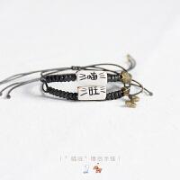 创意学生简约情侣手链 一对男女手环 韩版可爱饰品潮个性手绳