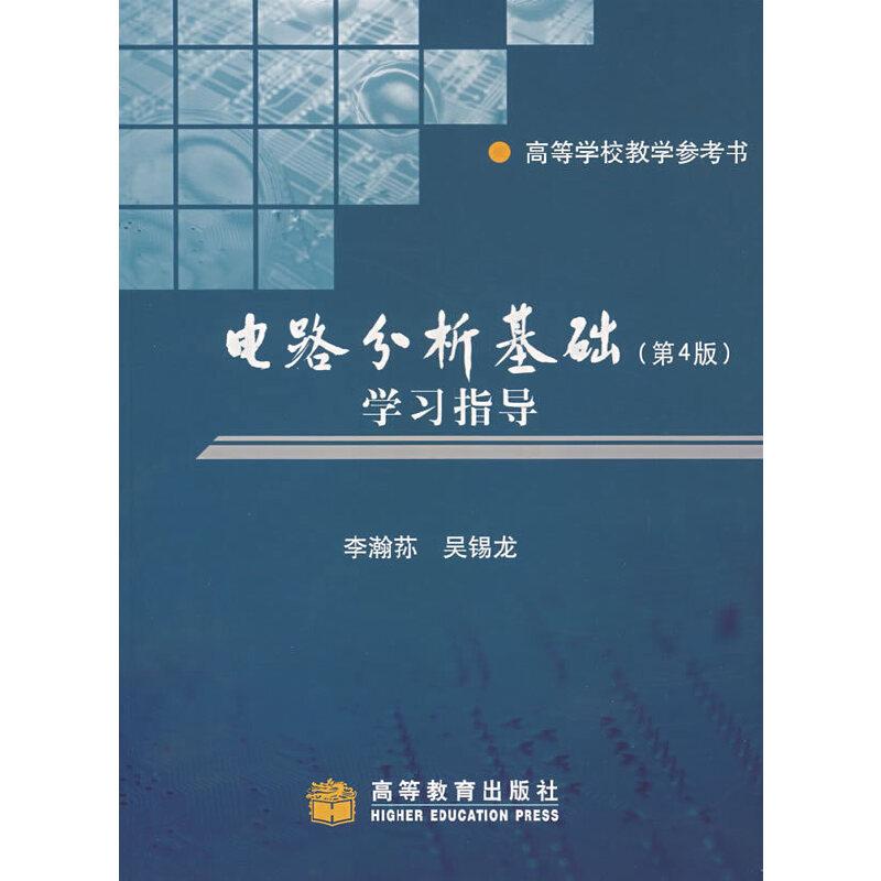 【旧书二手书正版8成新】电路分析基础(第4版)学习指导书 李瀚荪