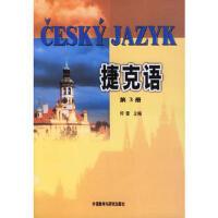 【收藏二手旧书九成新】捷克语(3)何雷外语教学与研究出版社9787560004662