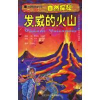 旧书二手书8新正版 可怕的科学自然探秘:发威的火山 斯  绘,吕建成  9787530112595 北京少年儿童出版社
