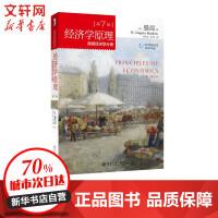 经济学原理(第7版)微观经济学分册 北京大学出版社