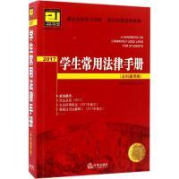 学生常用法律手册(全科通用版) 法律出版社法规中心 编