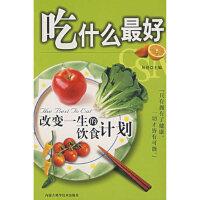 吃什么9787538014693 内蒙古科学技术出版社