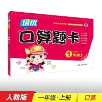 2019秋梓耕书系 培优口算题卡人教版一年级(上)