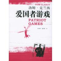 爱国者游戏 [美] 克兰西(Clancy T.),孙康琦,童新耕 上海译文出版社