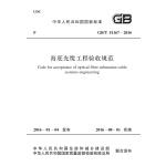 GB/T 51308-2019 海上风力发电场设计标准