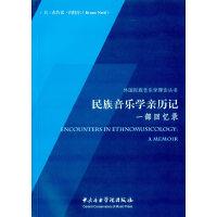民族音乐学亲历记(一部回忆录)