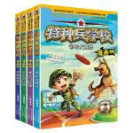 特种兵学校漫画版 第3季(套装4册:9-12)