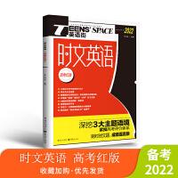 【21年新版】时文英语(高考红版)备考2022 阅读理解能力英语高中高考作文素材单词讲练结合分类记忆参考答案高考模拟