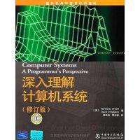 【旧书二手书9成新】深入理解计算机系统(修订版)【蝉】