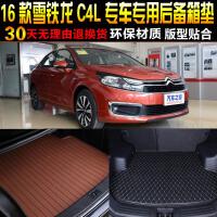 2016款东风雪铁龙C4L专车专用尾箱后备箱垫子 改装脚垫配件