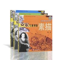 全3册 姜宏儿童创意素描上中下 儿童学画资料用书素描入门素描基础知识美术绘画少儿美术班培训班教材