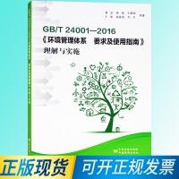 GB/T24001-2016《环境管理体系 要求及使用指南》理解与实施