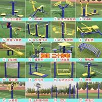 室外健身器材户外小区公园广场社区农村体育用品运动路径套装组合 二十件套(推荐) 蓝色