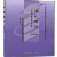 【正版】自考教材 05361 5361 物流数学 傅维潼 高等教育出版社