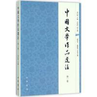 中国文学作品选注第1卷 中华书局