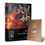 火神 天下霸唱,磨铁图书 出品 北京联合出版有限公司