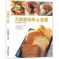 面包机&配餐 (日)滨田美里,刘�t 光明日报出版社