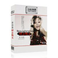 彭佳慧专辑cd 华语经典流行歌曲 无损汽车载cd光盘碟片