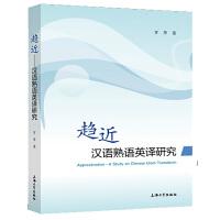趋近――汉语熟语英译研究