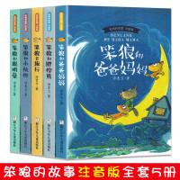 笨狼的故事注音版 汤素兰系列儿童书全套5册 小学生课外阅读书籍书籍一二三年级 1-2-3年级课外书必读老师推荐7-10