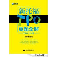 【旧书二手书8成新】新托福TPO真题全解-TOP 21-26 彭铁城 中国对外翻译出版公司 978