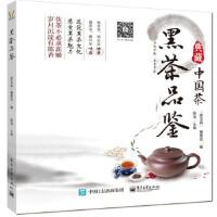 【新书店正版】黑茶品鉴,陈龙,电子工业出版社9787121265501