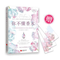 【正版书籍】你不懂香水:有料有趣还有范儿的香水知识百科 109个小教程教你选香水