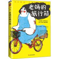 老��的旅行箱 (荷)恩斯特・凡德奎斯特 著 �O�h �g 外���F��代文�W 文�W 上海文�出版社 全新正版