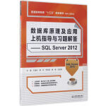 """数据库原理及应用上机指导与习题解答――SQL Server 2012(普通高等教育""""十三五""""规划教材(软件工程专业))"""