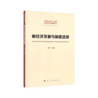 【人民出版社】新经济发展与制度选择(中国改革新征途:体制改革与机制创新丛书)