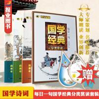 【赠精美书签】现货!世纪金榜 国学经典 每日一首中华古诗词 每日一句分类赏读套装4册