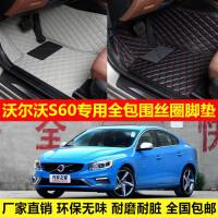 沃尔沃S60车专用环保无味防水耐磨耐脏易洗全包围丝圈汽车脚垫