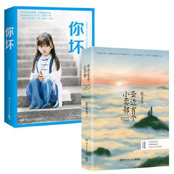 云边有个小卖部+你坏(共2册) 大冰&张嘉佳2018新书  爱情情感畅销小说