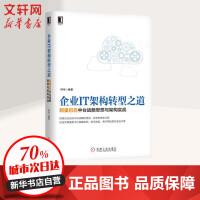 企业IT架构转型之道 机械工业出版社