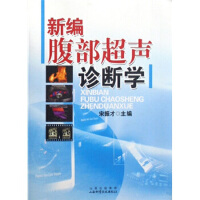 新编腹部超声诊断学9787537730754 宋振才 山西出版集团,山西科学技术出版社