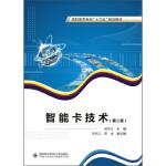 【旧书二手书8成新】智能卡技术第二版第2版 刘守义 毛丰江 苏全 西安电子科技大学出版社 9787