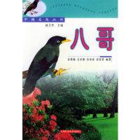 八哥――中国名鸟丛书 袁慕陶 上海科学技术出版社