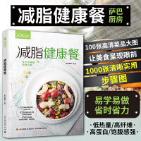 萨巴厨房 减脂健康餐 书籍 萨巴蒂娜著 低卡减脂家常菜营养健康减肥食谱 享瘦轻食饱腹饮食瘦身大全一日三餐食疗养生素食主食