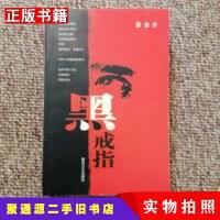 【二手9成新】黑戒指紫金著春�L文�出版社9787531330578