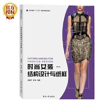 时尚女装结构设计与纸样(修订版)