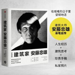 建筑家安藤忠雄(珍藏版)