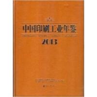 中国印刷工业年鉴2013