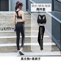 健身服女套装健身显瘦运动服 房同款秋冬夏季新款2017跑步速干