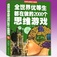 全世界优等生都在做的2000个思维游戏 图形数学逻辑 创意推理 思维训练 益智游