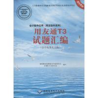会计软件应用(用友软件系列)用友通T3试题汇编 北京希望电子出版社