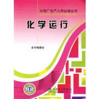 火电厂生产人员丛书 化学运行 正版 《化学运行》编委会 9787508386973
