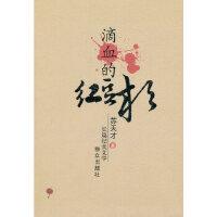 【新书店正版】滴血的红豆杉 苏天才 群众出版社