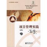 项目管理实践(第2版)(附光盘) (美)曼特尔 ,魏青江 电子工业出版社