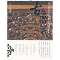 古木器密码 (博文密码丛书) 梁志伟 上海书店出版社